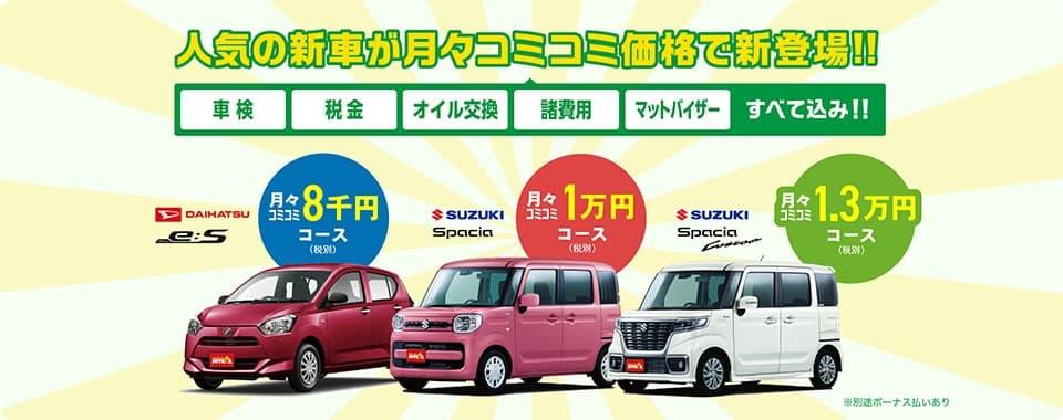人気の新車が月々コミコミ価格で新登場