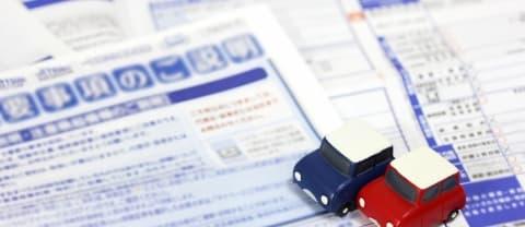 自動車保険イメージ